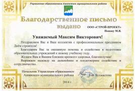 Благодарственное письмо от Управления образованием Ашинского муниципального района