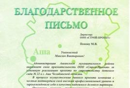 Благодарственное письмо от Главы Ашинского муниципального района